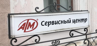 "Сервис-центр ""АДМ"""